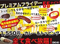 ゴーゴー カレー 店舗 栃木